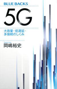 5G 大容量・低遅延・多接続のしくみ ブルーバックス ; B-2144