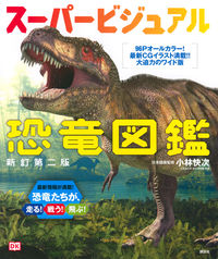 スーパービジュアル恐竜図鑑 新訂第2版
