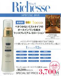 Richesse No.33 × オールインワン化粧水「トッコプレミアム Eローション」 特別セット