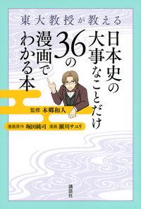 東大教授が教える 日本史の大事なことだけ36の漫画でわかる本