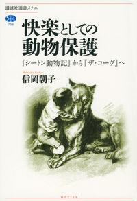 快楽としての動物保護 ―『シートン動物記』から『ザ・コーヴ』へ