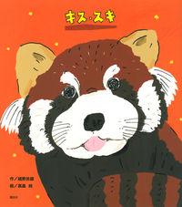 キス・スキ 講談社の創作絵本