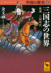 中国の歴史4 三国志の世界 後漢 三国時代