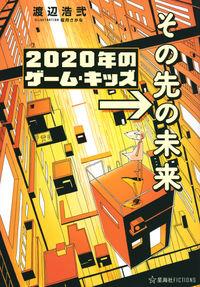 渡辺浩弐/坂月さかな『2020年のゲーム・キッズ →その先の未来』表紙