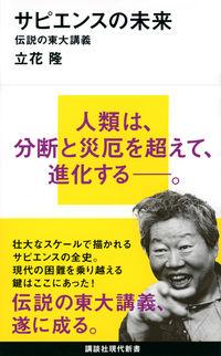サピエンスの未来 伝説の東大講義 講談社現代新書 ; 2605