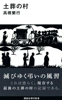 土葬の村 講談社現代新書 ; 2606