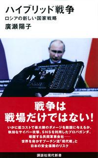 ハイブリッド戦争 ロシアの新しい国家戦略 講談社現代新書 ; 2607