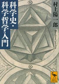 科学史・科学哲学入門 講談社学術文庫 ; [2663]