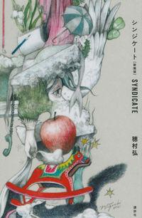 穂村弘『シンジケート[新装版]』表紙