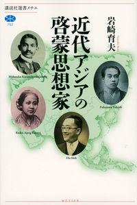 近代アジアの啓蒙思想家