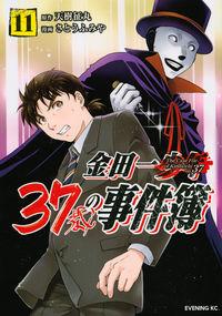 金田一37歳の事件簿(11)