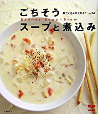 ごちそうスープと煮込み / 具だくさんの人気メニュー74