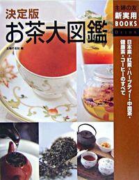お茶大図鑑 / 日本茶・紅茶・ハーブティー・中国茶・健康茶・コーヒーのすべて 決定版