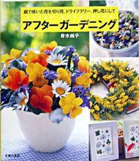 アフターガーデニング : 庭で咲いた花を切り花、ドライフラワー、押し花にして