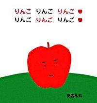 りんごりんごりんご・りんごりんごりんご