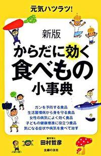 からだに効く食べもの小事典 新版 / 元気ハツラツ!