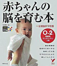 赤ちゃんの脳を育む本 / 0~2歳発達別カリキュラムつき