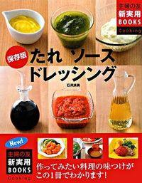 保存版たれソースドレッシング / 作ってみたい料理の味つけがこの1冊でわかります! 保存版