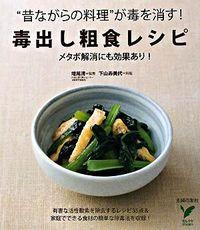 """毒出し粗食レシピ : """"昔ながらの料理""""が毒を消す!"""