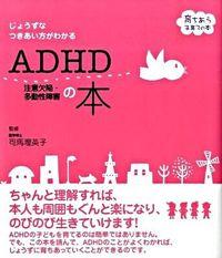 ADHD注意欠陥・多動性障害の本 / じょうずなつきあい方がわかる
