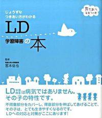 LD学習障害の本 : じょうずなつきあい方がわかる