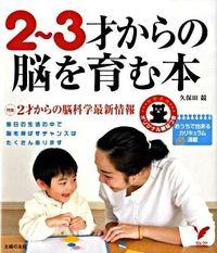 2~3才からの脳を育む本