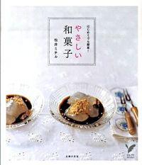 やさしい和菓子 / はじめてでも簡単!