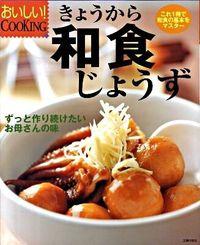 きょうから和食じょうず : これ1冊で和食の基本をマスター