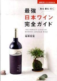 最強日本ワイン完全ガイド / 知る飲む行く