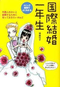 国際結婚一年生―外国人のカレと結婚するために知っておきたいA to Z (コミック実用でよくわかる)