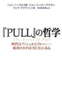 『PULL』の哲学 / 時代はプッシュからプルへー成功のカギは「引く力」にある