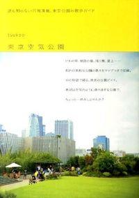 東京空気公園 / 誰も知らない穴場満載、東京公園お散歩ガイド