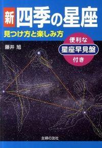 新 四季の星座 見つけ方と楽しみ方―便利な星座早見盤付き