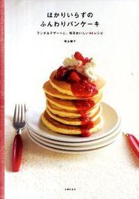 はかりいらずのふんわりパンケーキ / ランチ&デザートに、毎日おいしい44レシピ