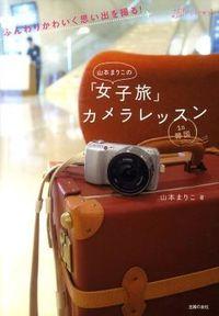 山本まりこの「女子旅」カメラレッスン / in韓国 ふんわりかわいく思い出を撮る!