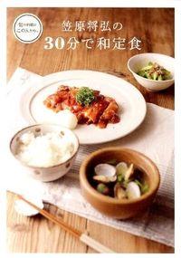 笠原将弘の30分で和定食