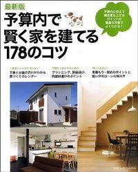 予算内で賢く家を建てる178のコツ / 最新版