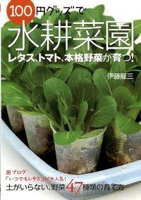 100円グッズで水耕菜園 / 土がいらない、野菜47種類の育て方