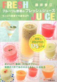 フルーツ&野菜のフレッシュジュース―たっぷり酵素で代謝をUP!