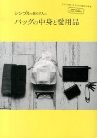 シンプルに暮らす人のバッグの中身と愛用品 : 素敵な人のお気に入りアイテムをCHECK