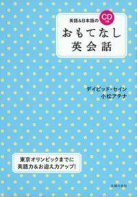 英語&日本語のCDつき おもてなし英会話