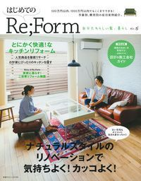 はじめてのRe;Form no.5