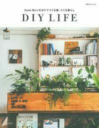 Kume MariのDIYでつくる家、つくる暮らし / DIY LIFE