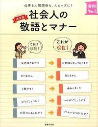 社会人の敬語とマナー 仕事も人間関係も、スムーズに!  決定版 実用No.1シリーズ