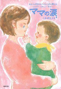 ママの涙 / あなたが生まれてからこぼれ落ちたしんどいうれしい切ない