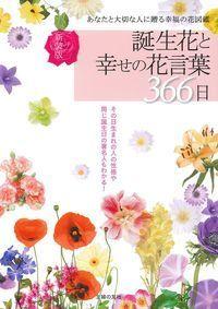 誕生花と幸せの花言葉366日 新装版 / あなたと大切な人に贈る幸福の花図鑑