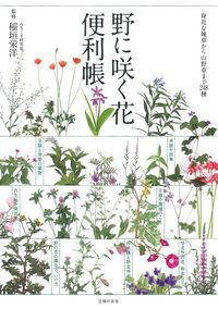 野に咲く花便利帳 / 身近な雑草から山野草まで248種