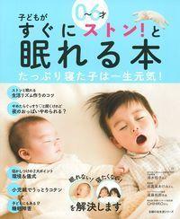 0~6才子どもがすぐにストン!と眠れる本