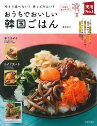 おうちでおいしい韓国ごはん 今すぐ食べたい!作ってみたい! 実用No.1シリーズ