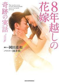 8年越しの花嫁奇跡の実話 / ノベライズ版